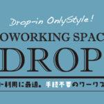 "<span class=""title"">江坂・新大阪シェアオフィス、リモート会議に最適な施設/3DROPS</span>"